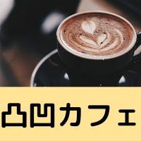 凸凹カフェ