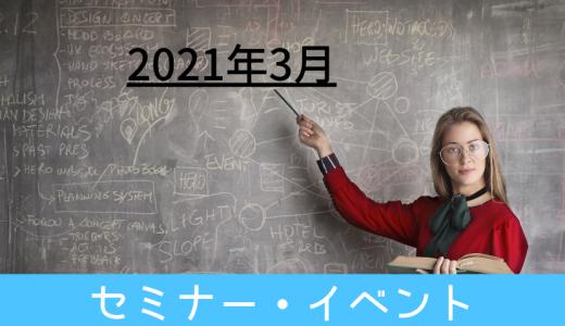 2021年3月セミナー・イベント情報