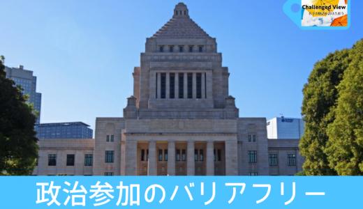 政治参加のバリアフリー 【バリアフリーチャレンジ!記事シェア】
