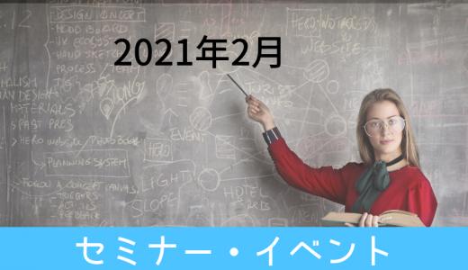 2021年2月セミナー・イベント情報