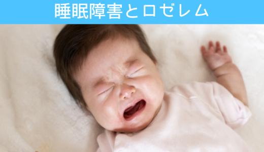 睡眠障害とロゼレム