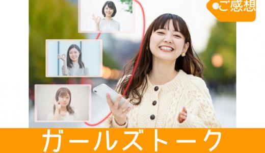 【ご感想】ガールズトーク