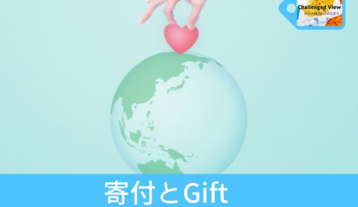 寄付とGift 【バリアフリーチャレンジ!記事シェア】