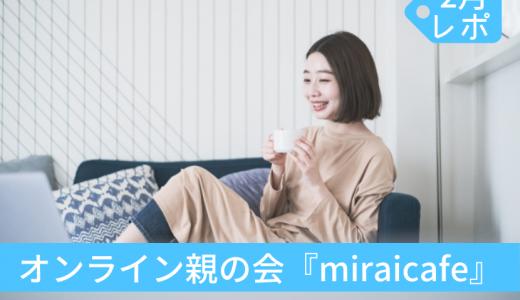 オンライン親の会『miraicafe』2月開催レポ&3月のご案内