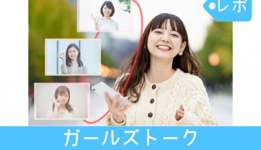 【開催レポ】ガールズトーク