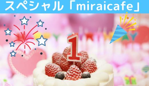 【募集終了しました】スペシャル『miraicafe』★未来地図1周年企画