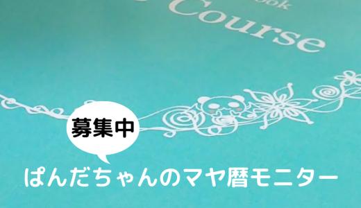 【終了】ぱんだちゃんのマヤ暦モニター