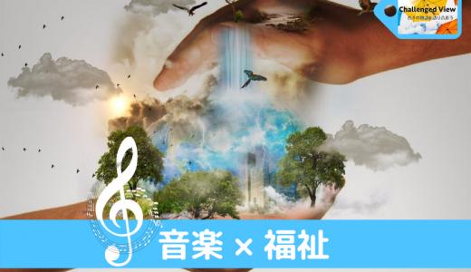 「音楽×福祉」★バリアフリーチャレンジ!記事シェア
