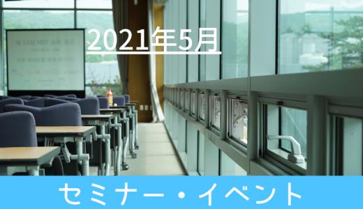 2021年5月セミナー・イベント情報