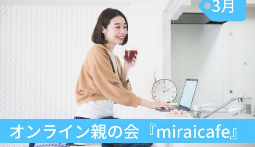 オンライン親の会『miraicafe』3月開催レポ&4月のご案内