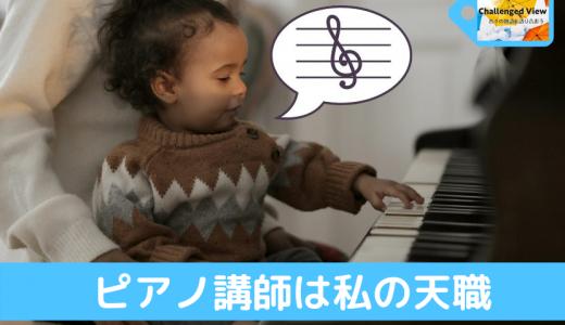 ピアノ講師は私の天職★バリアフリーチャレンジ!記事シェア