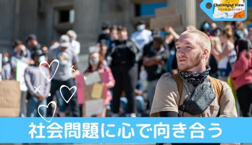 列を成す社会問題に心で向き合う★バリアフリーチャレンジ!記事シェア