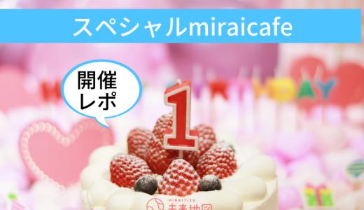スペシャル『miraicafe』開催レポ