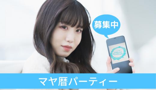 【募集開始】ぱんだちゃんのマヤ暦オンラインパーティー