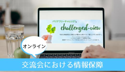 バリアフリーチャレンジ!に寄せる★バリアフリーチャレンジ!記事シェア