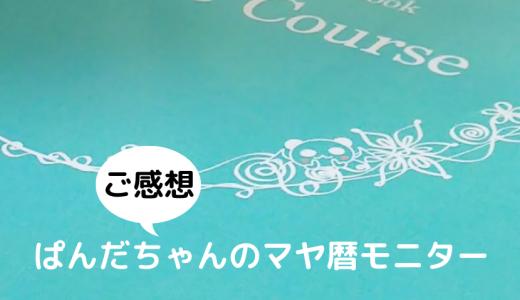 【ご感想】ぱんだちゃんのマヤ暦