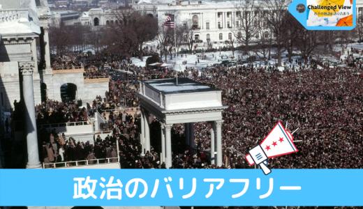 市民と政治のバリアフリーを目指して★バリアフリーチャレンジ!記事シェア
