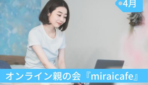 4月開催レポ&5月のご案内『miraicafe』オンライン親の会