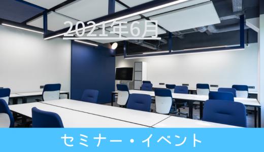 2021年6月セミナー・イベント情報