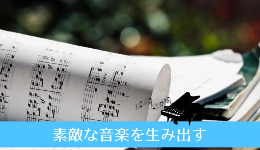 素敵な音楽を生み出すHSPの特性~物事は表裏一体~★バリアフリーチャレンジ!記事シェア