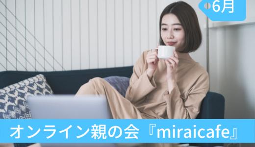 オンライン親の会『miraibar』6月開催レポ&7月のご案内