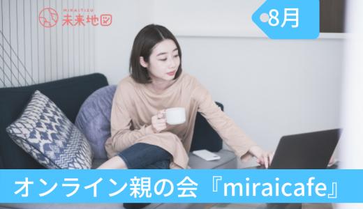 オンライン親の会『miraicafe』8月開催レポ&9月のご案内