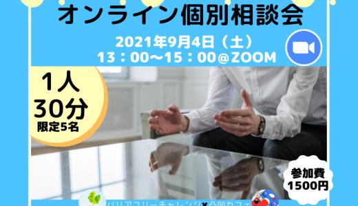 【募集開始】バリアフリーチャレンジ編集長との個別トーク