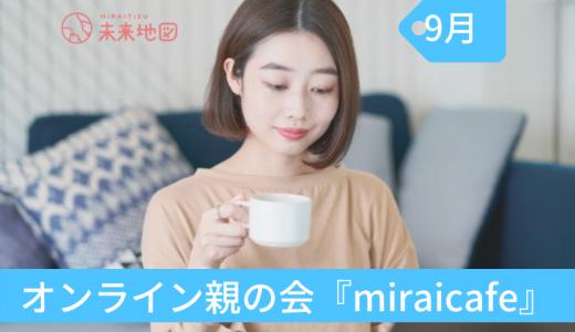 オンライン親の会『miraicafe』9月開催レポ&10月のご案内