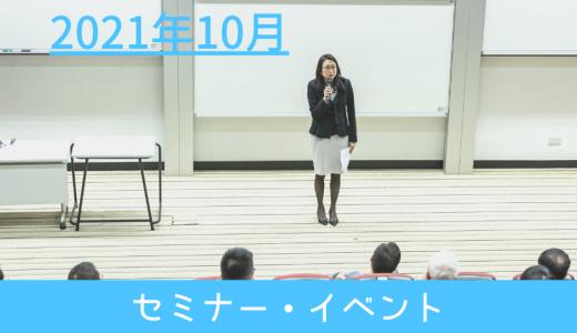 2021年10月セミナー・イベント情報
