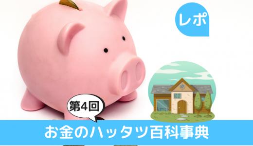 【レポ】第4回お金のハッタツ百科事典